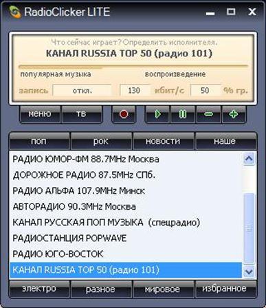На этой странице можно очень быстро скачать radioclicker pro кряк, а.